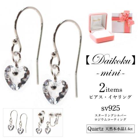 Daikoku mini (ネックレス)