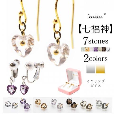 mini七福神 イヤリング ピアス 水晶7種