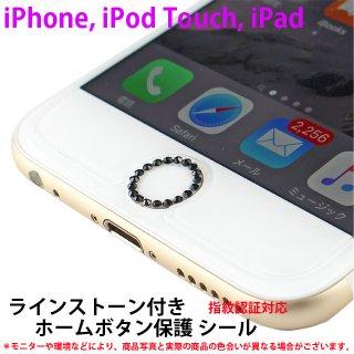 がうがう! 指紋認証対応 タッチID用 ホームボタン シール ラインストーン付き  ブラック / ホワイト