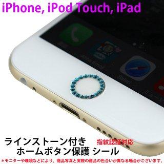 がうがう! 指紋認証対応  タッチID用 ホームボタン シール ラインストーン付き  ブルー / ホワイト