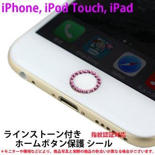 がうがう! 指紋認証対応 タッチID用 ホームボタン シール ラインストーン付き  ピンク / ホワイト