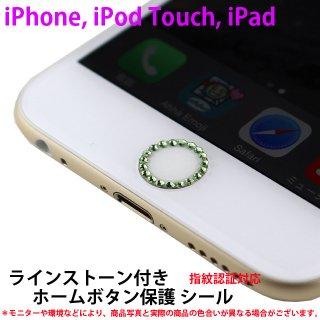 がうがう! 指紋認証対応 タッチID用 ホームボタン シール ラインストーン付き  グリーン / ホワイト