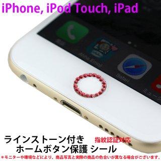 がうがう! 指紋認証対応 タッチID用 ホームボタン シール ラインストーン付き  レッド / ホワイト