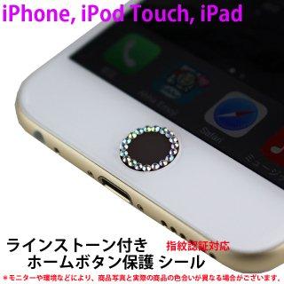 がうがう! 指紋認証対応 タッチID用 ホームボタン シール ラインストーン付き  オーロラ / ブラック