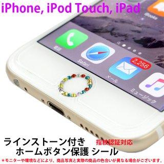 がうがう! 指紋認証対応 タッチID用 ホームボタン シール ラインストーン付き  レインボー / ホワイト