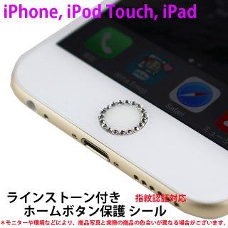がうがう! 指紋認証対応 タッチID用 ホームボタン シール ラインストーン付き  シルバー / ホワイト