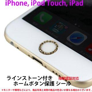 がうがう! 指紋認証対応  タッチID用 ホームボタン シール ラインストーン付き  ゴールド / ホワイト