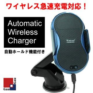 【自動開閉機能付き!車載用ワイヤレスチャージャー 】GauGau Automatic Wireless Charger