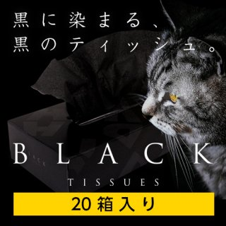 【20箱入り】BLACK TISSUES
