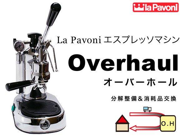 la Pavoni ラ・パボーニ エスプレッソコーヒーメーカー オーバーホール受付