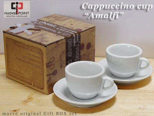 カプチーノカップ'アマルフィ'2客BOXセット