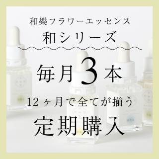 和樂フラワーエッセンス 「和」シリーズ 毎月3本お届け 12か月で全てが揃う定期購入(送料込み)