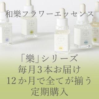 和樂フラワーエッセンス 「樂」シリーズ 毎月3本お届け 12か月で全てが揃う定期購入(送料込み)