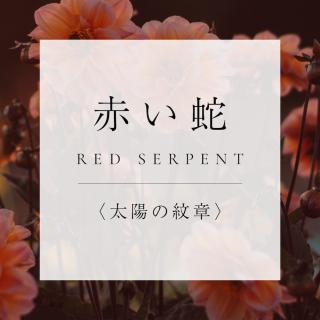 マヤンエッセンス 赤い蛇