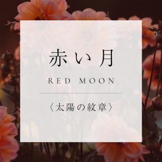 マヤンエッセンス 赤い月
