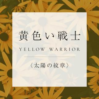 マヤンエッセンス 黄色い戦士