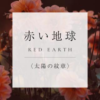 マヤンエッセンス 赤い地球