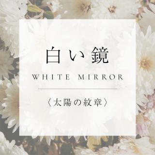 マヤンエッセンス 白い鏡