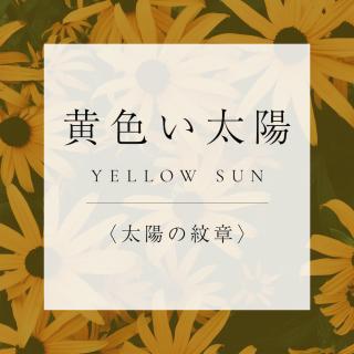 マヤンエッセンス 黄色い太陽