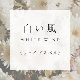 マヤンエッセンス 白い風 WS