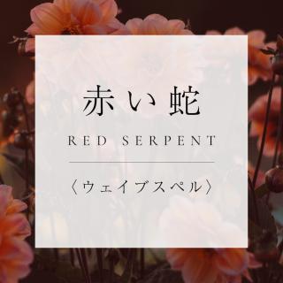 マヤンエッセンス 赤い蛇 WS