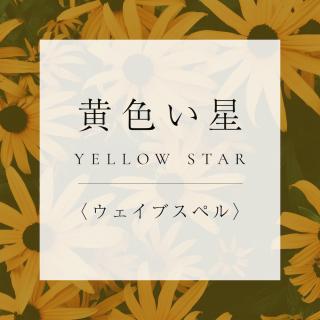 マヤンエッセンス 黄色い星 WS