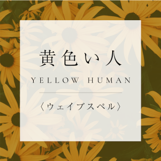 マヤンエッセンス 黄色い人 WS