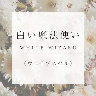 マヤンエッセンス 白い魔法使い WS