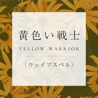 マヤンエッセンス 黄色い戦士 WS