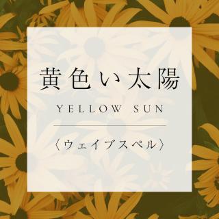 マヤンエッセンス 黄色い太陽 WS