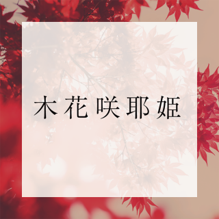 木花咲耶姫(このはなさくやひめ)