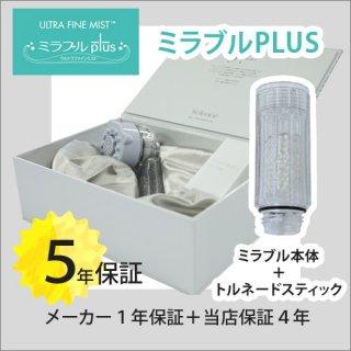 ミラブルPLUS シャワーヘッド+トルネードスティック同梱/正規品販売