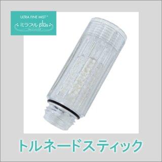 ミラブル トルネードスティック単体販売(各種キャンペーン非対象)/正規品