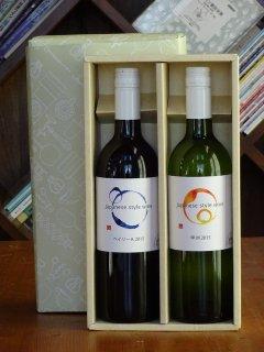 【ご贈答に】Japanese style wine ギフトセット