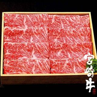 宮崎牛肩ロースすき焼き500g(250g×2)
