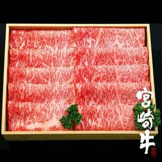 宮崎牛ロースすき焼き用500g(250g×2)