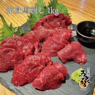 【送料無料】定番赤身馬刺し大満足1kgセット