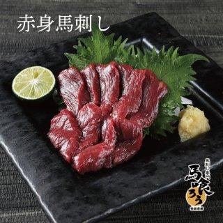 【大人気商品】赤身馬刺し300g