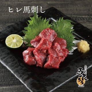 【大人気商品】ヒレ馬刺し300g