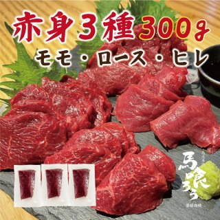 赤身・ロース・ヒレ3種セット