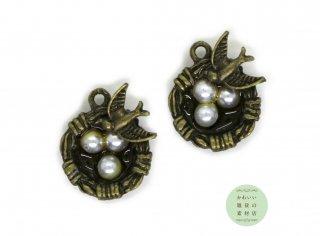模造パールを卵に模した鳥の巣の立体チャームS(小鳥/ツバメ/燕/アンティークブロンズ/銅古美)2個セット