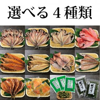 4種選べる干物セット【送料無料】