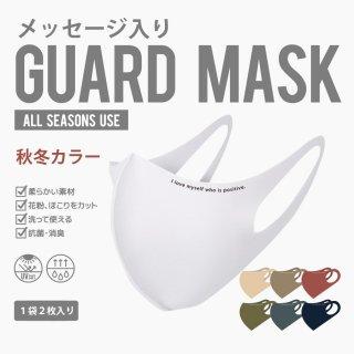 抗菌消臭!メッセージ入り洗えるマスク GUARD MASK