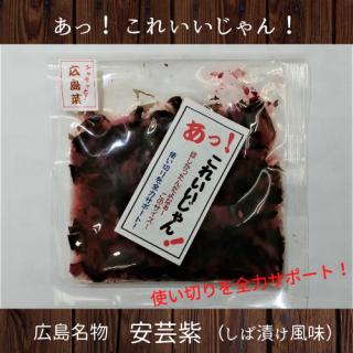 安芸紫(広島菜)ミニ