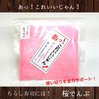 桜でんぶ (佃煮) ミニ