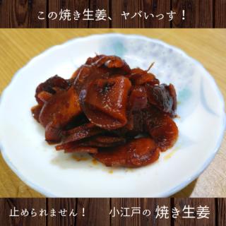 小江戸の「焼き生姜」(小)