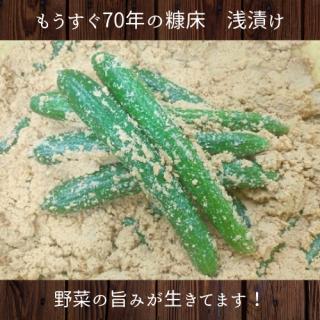 胡瓜の糠漬け(一本)
