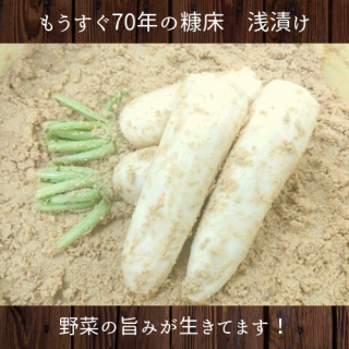 大根の糠漬け(4分の1本)