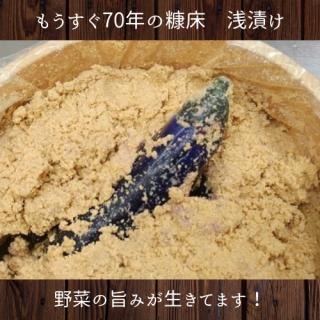 茄子の糠漬け(一本)