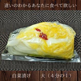 白菜漬け(大)